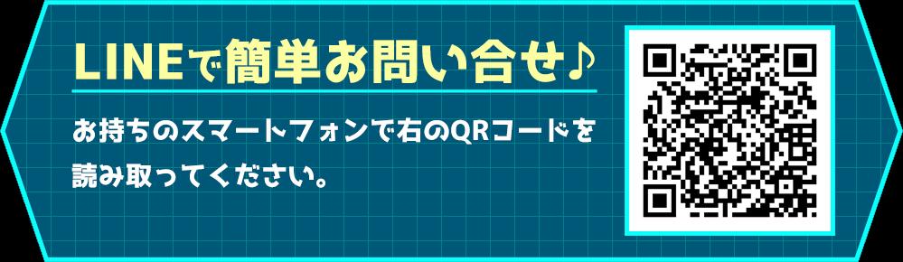 LINEで簡単お問い合わせお持ちのスマートフォンで右のQRコードを読み取って下さい